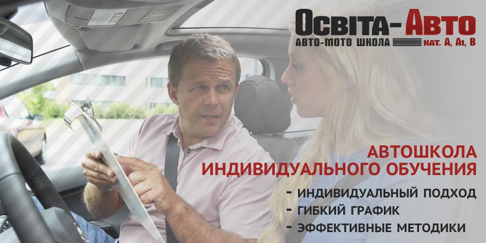 инструктор вождения, автошкола индивидуального обучения